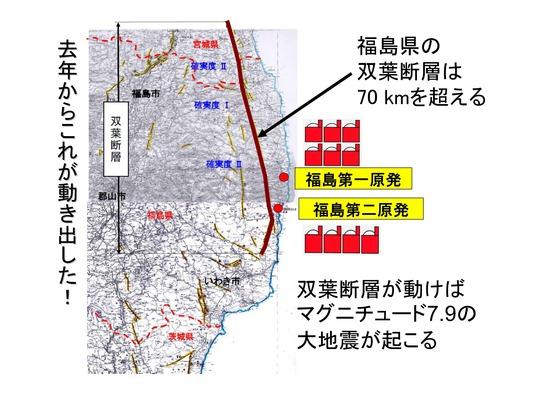 09月20日福島第一原発4号機対策_11