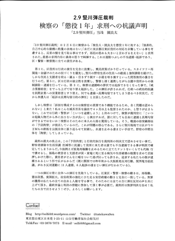 そ園良太に対する弾圧2013年02月28日-1
