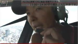 空撮 太郎