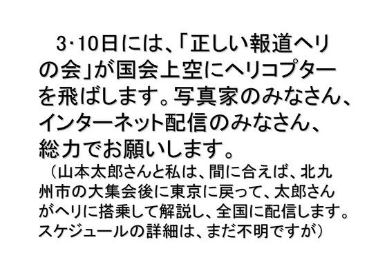 01月02日大集会の呼びかけ_11