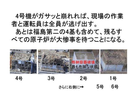 09月20日福島第一原発4号機対策_14
