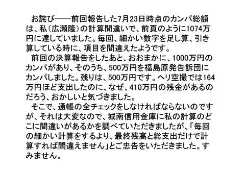 7月29日国会包囲巨大デモスケジュールと決算報告_07