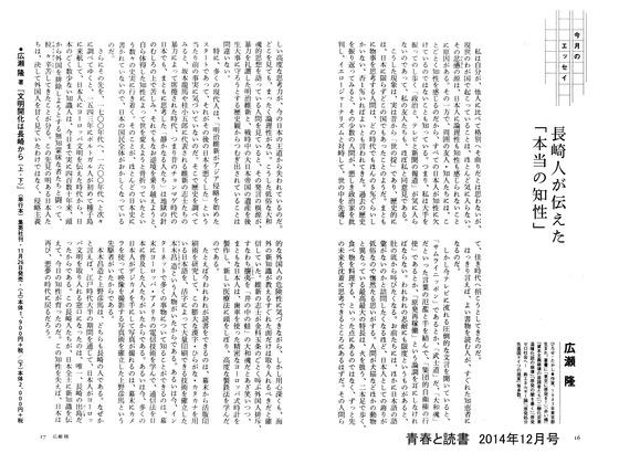 集英社刊・青春と読書・長崎人が伝えた「本当の知性」