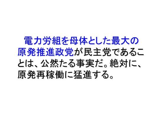 総選挙第3弾・民主党編_03