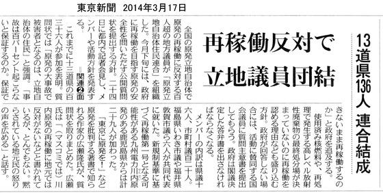 17東京新聞1
