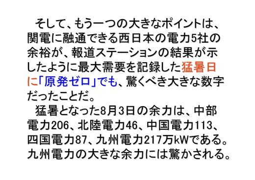 08月25日関電需給状況_34