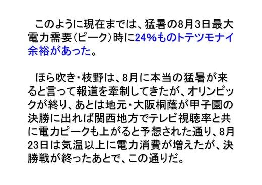 08月25日関電需給状況_28