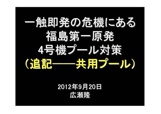 09月20日福島第一原発4号機対策(追記)_01