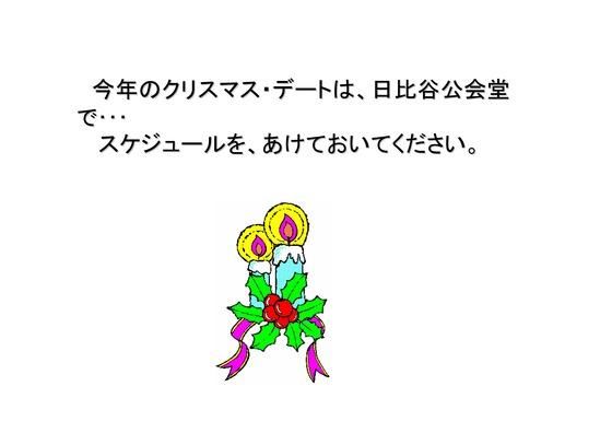 12月24日クリスマス大集会の呼びかけ_14