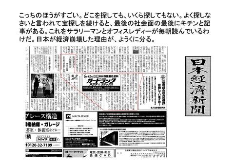 7月16日代々木公園大集会の報道_16