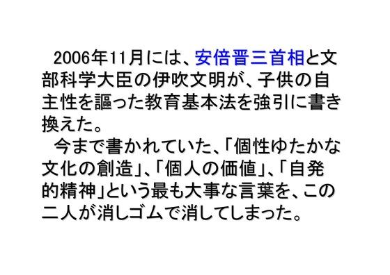 総選挙第2弾・自民党編_09