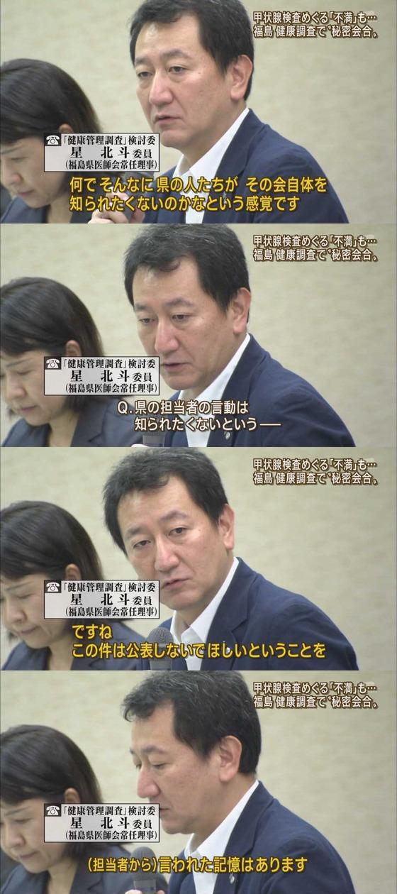 福島 健康調査で秘密会合 甲状腺監査めぐる不満も・・・4