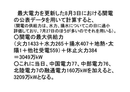 08月09日決算報告と関電需給状況_10