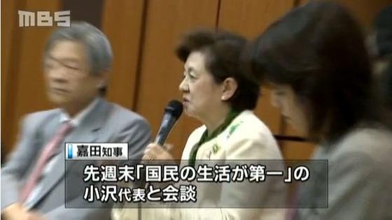 連携模索か 小沢氏と嘉田知事が会談2