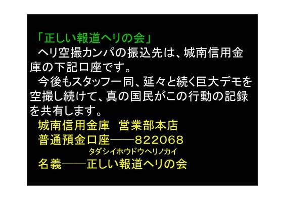 01月29日自由報道協会 山本太郎ファンクラブ 正しい報道ヘリの会14