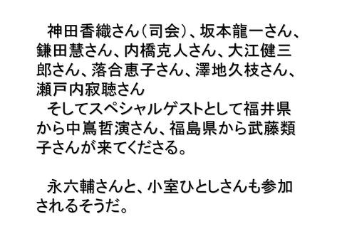 7月16日代々木公園大集会のヘリ空撮_02