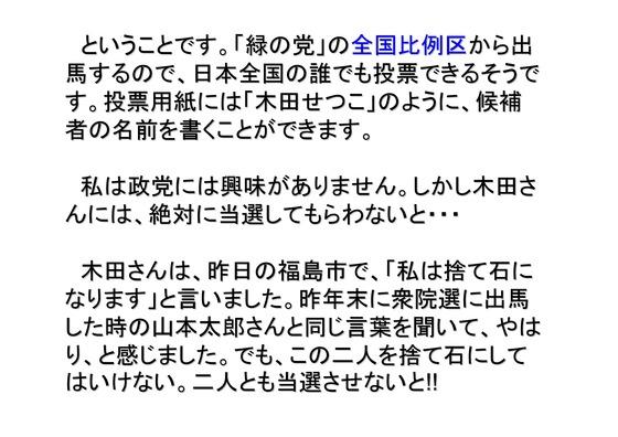 6月3日木田せつこを応援する会214