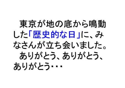 7月16日代々木公園大集会空撮の報告_05