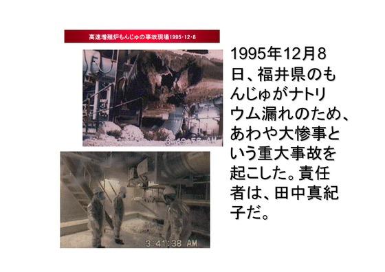 10月05日首相官邸前デモの呼びかけ_09
