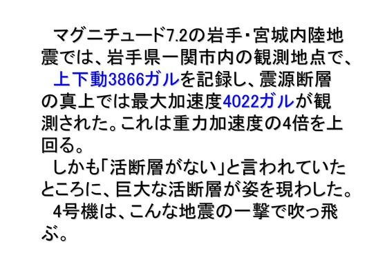 09月20日福島第一原発4号機対策_10