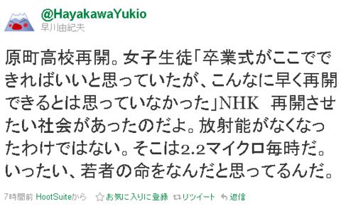Twitter    HayakawaYukio  原町高校再開。女子生徒「卒業式がここでできればいいと ....png
