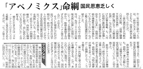 あ安倍晋三2014年11月05日東京新聞・頭がおかしくなった人間-3