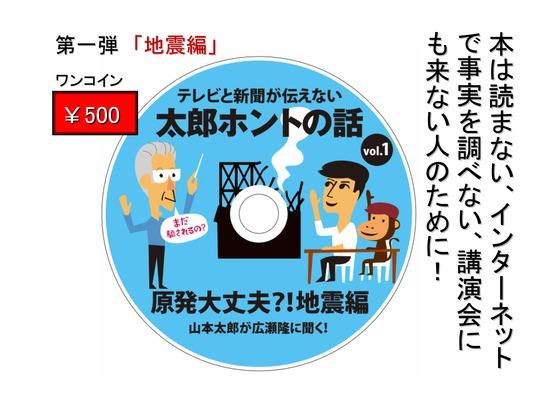 01月02日大集会の呼びかけ_19