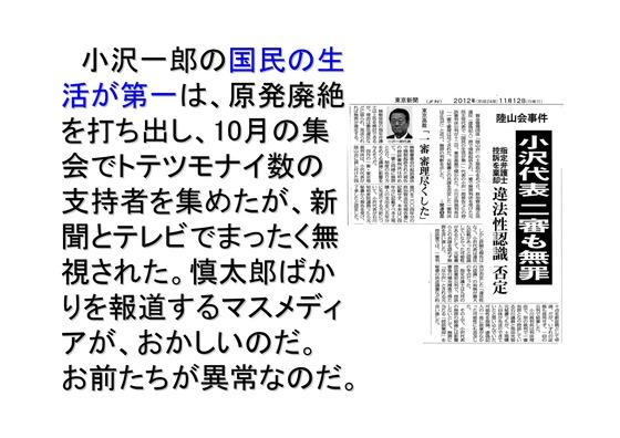 総選挙第5弾・諸政党編_05