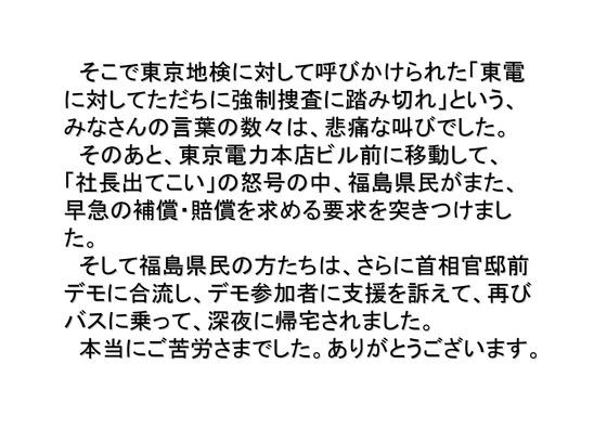 02月23日山下俊一の正体 (1)_03
