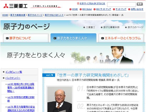 70 「世界一の原子力研究開発機関をめざして」 殿塚猷一 氏