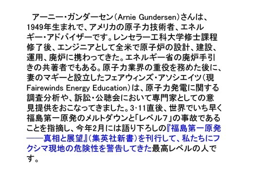08月30日田中三彦・アーニー・ガンダーセン講演会_06