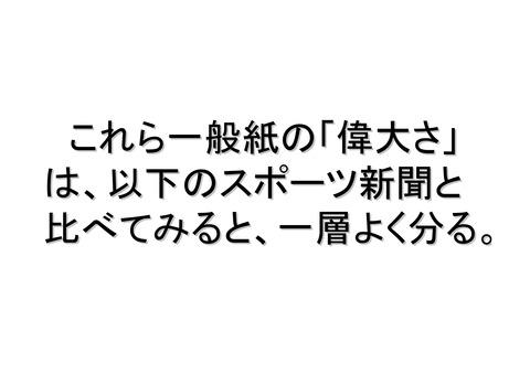 7月16日代々木公園大集会の報道_17