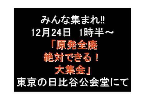 12月24日クリスマス大集会の呼びかけ_02