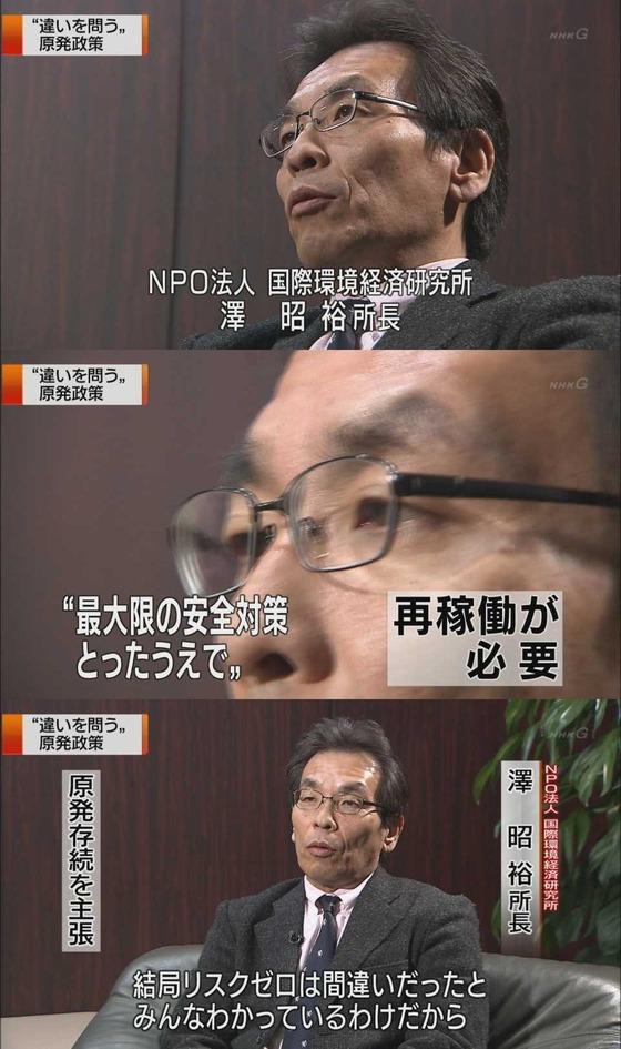 NHK 原発推進3