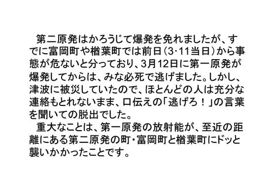 6月3日木田せつこを応援する会21