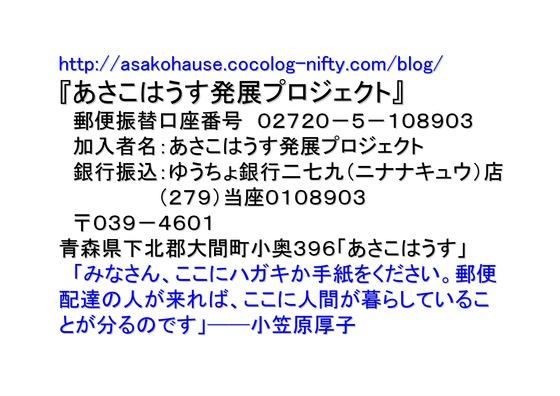 12月24日クリスマス大集会の呼びかけ_10
