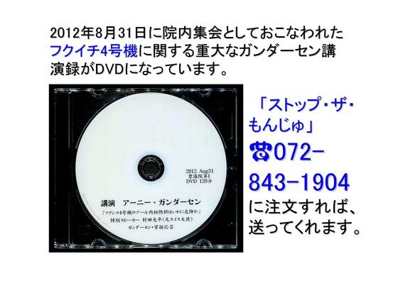 09月20日福島第一原発4号機対策_03