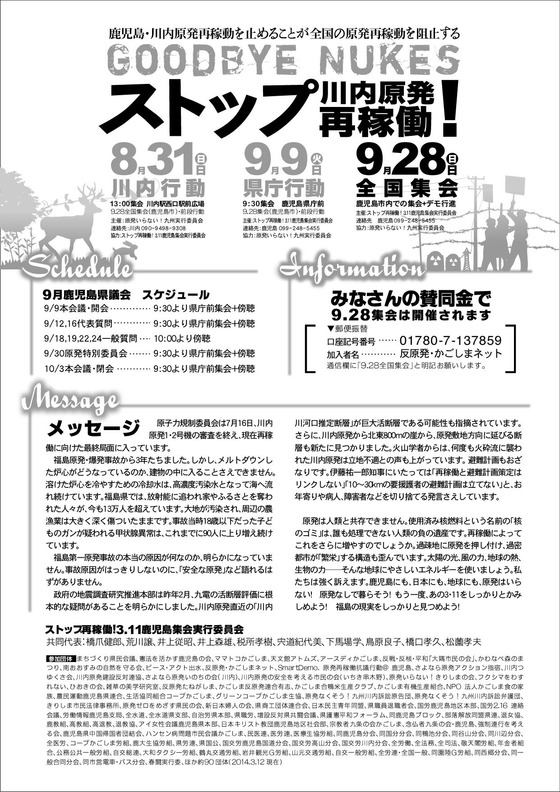 2014・09・28鹿児島市大集会03