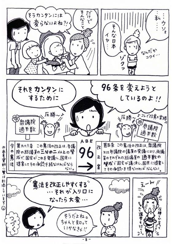 豊橋いのちと未来を守る会8