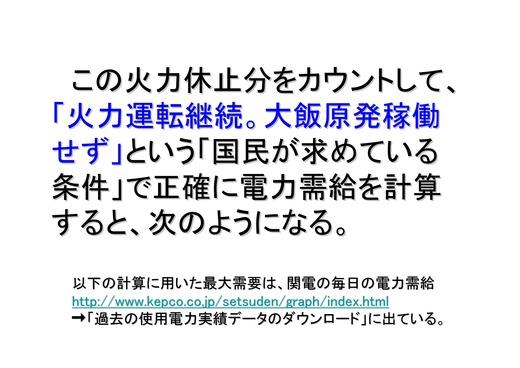 08月09日決算報告と関電需給状況_09