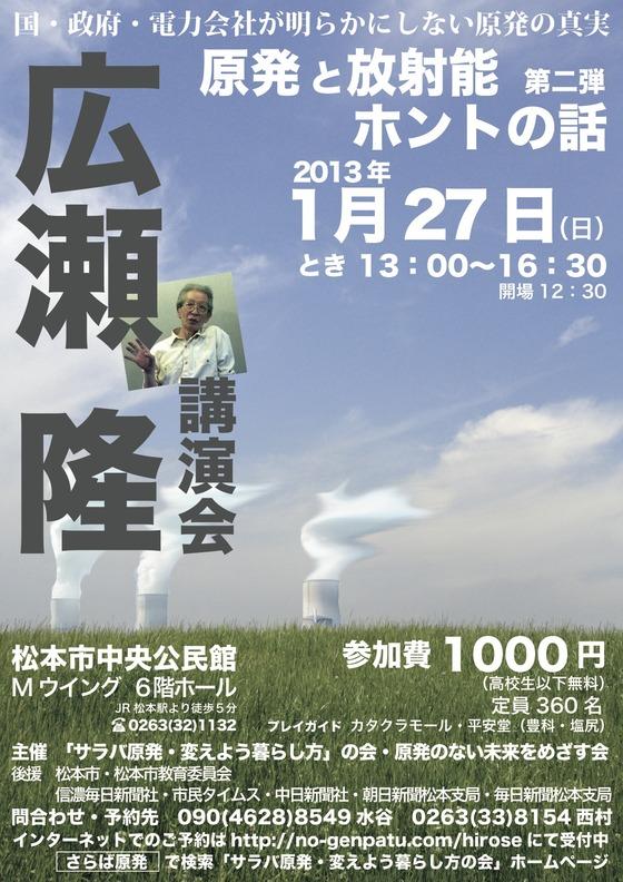 2013・01・27松本講演会チラシA