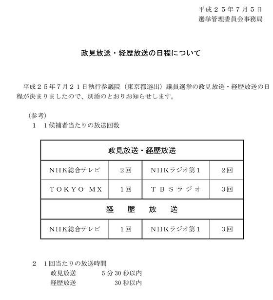 政見放送20131