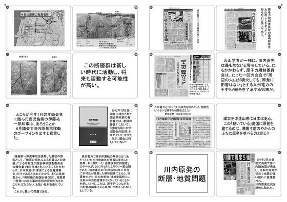 広瀬隆・川内原発問題資料1_01