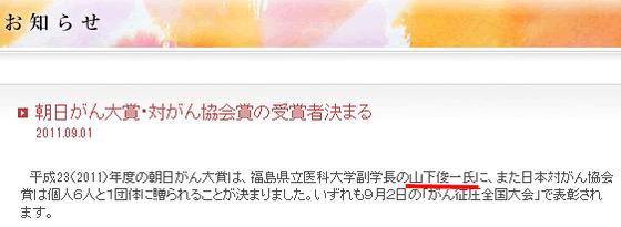 01 朝日がん大賞・対がん協会賞の受賞者決まる