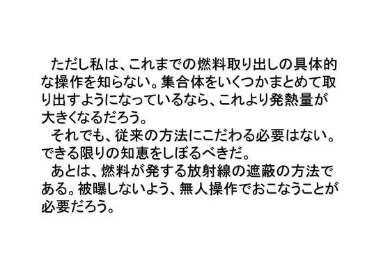 09月20日福島第一原発4号機対策_30