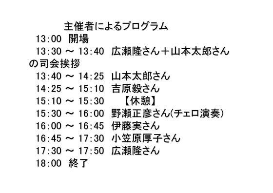12月24日クリスマス大集会の呼びかけ_06