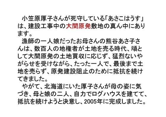 12月24日クリスマス大集会の呼びかけ_19