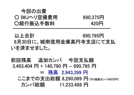 09月01日正しい報道ヘリの会決算報告_03