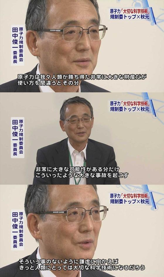 田中俊一FNN5