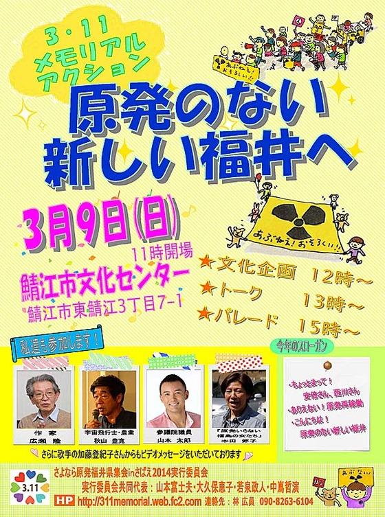3月9日福井県鯖江集会チラシ表